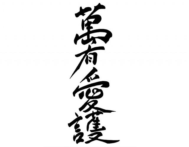 Decoracion Oriental Japonesa ~ Decoraci?n Oriental  Caligraf?a japonesa Shodo  02868  Tienda